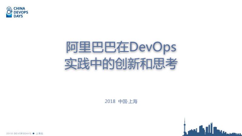 林帆-阿里巴巴在DevOps实践中的创新和思考