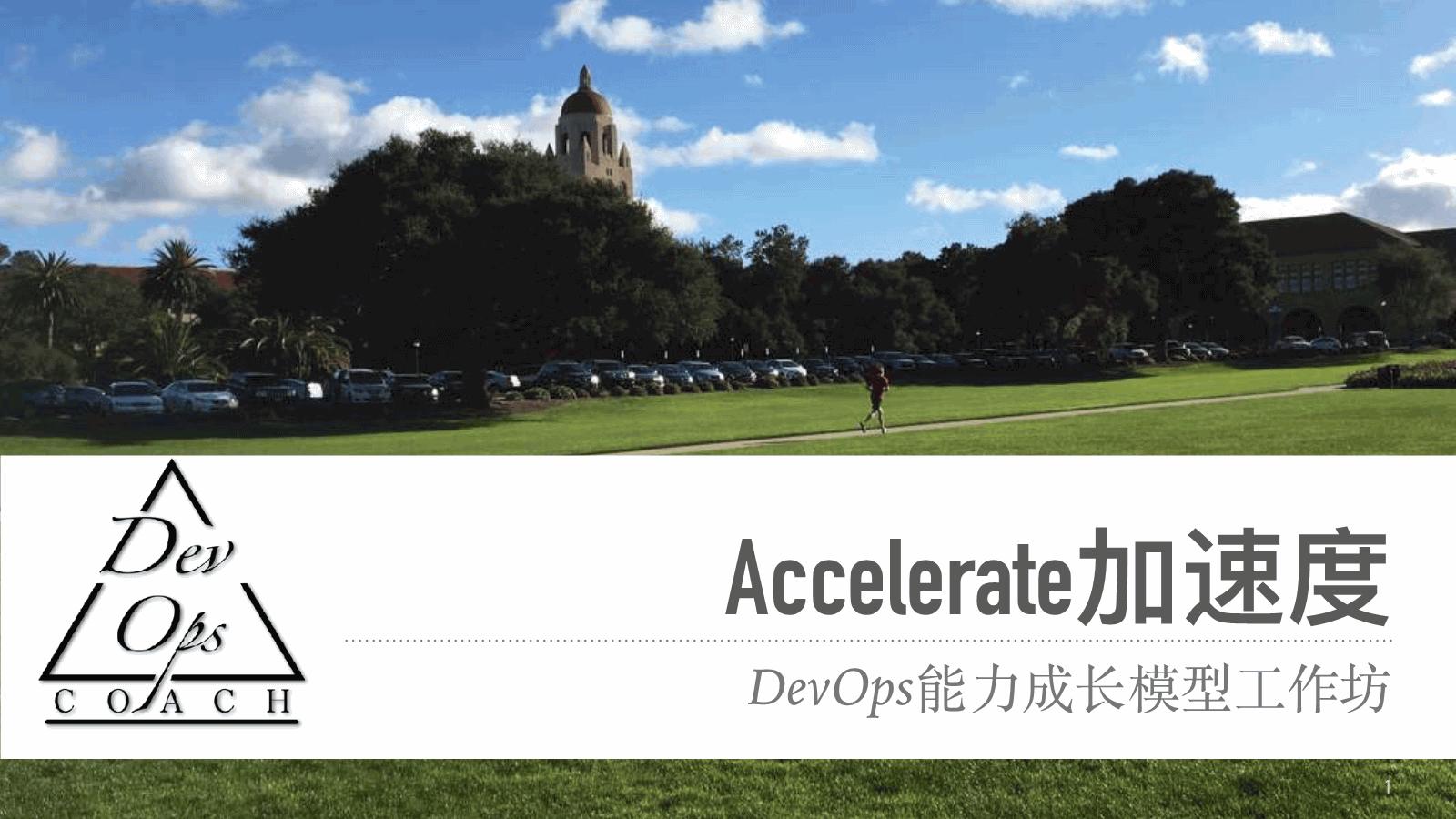 刘征 许峰-DevOps能力成长模型工作坊