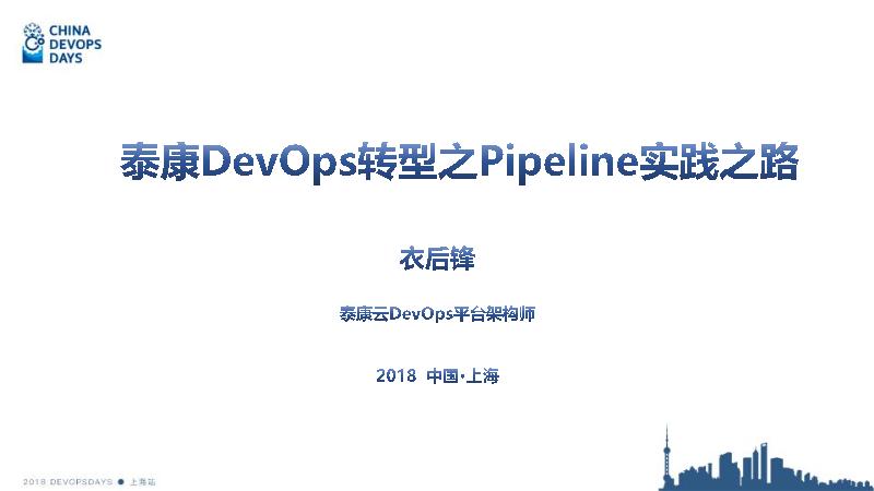 衣后峰-泰康DevOps转型之Pipeline实践之路