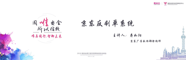寿如阳-京东反刷单系统
