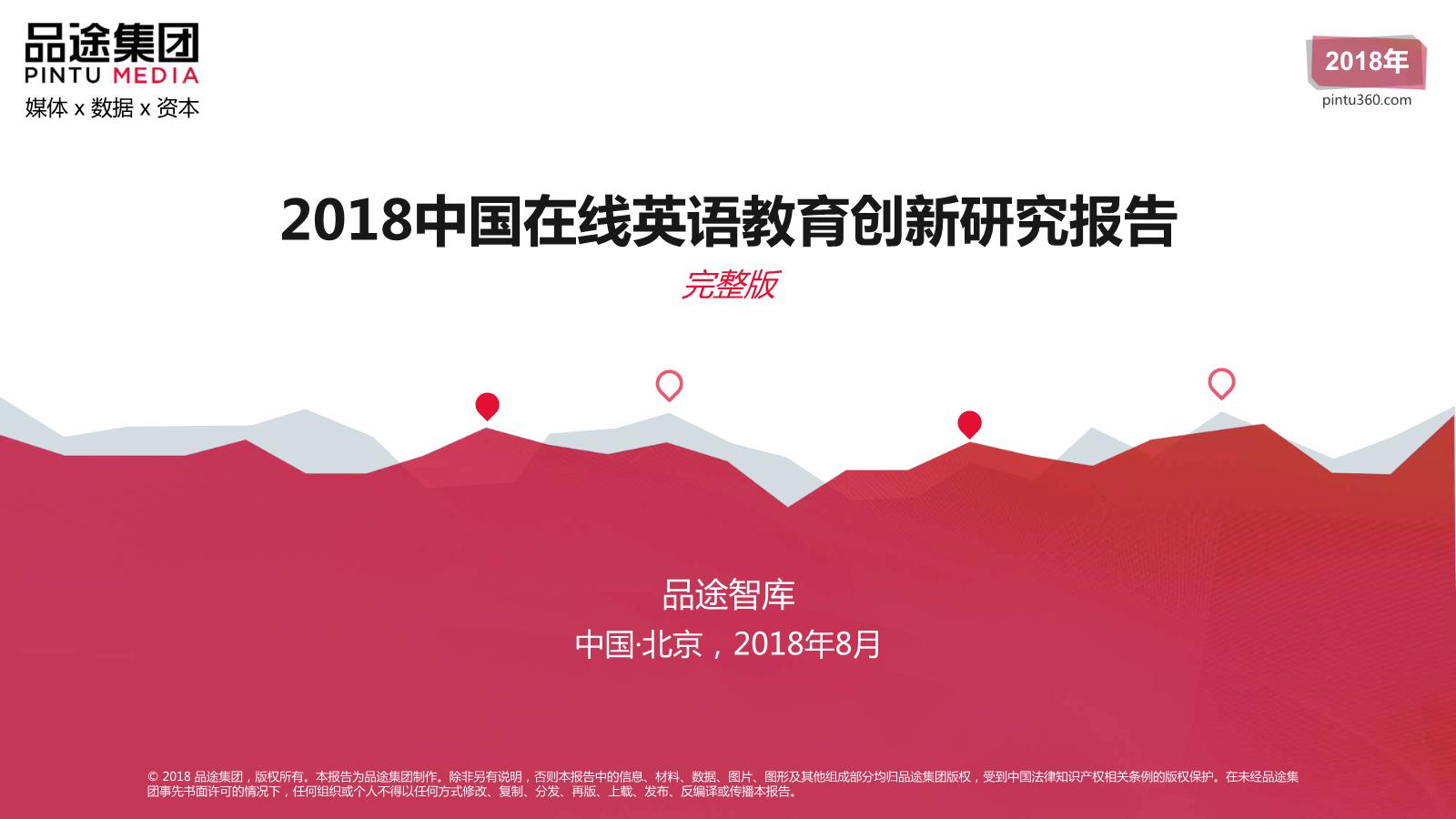 品途智库-2018中国在线英语教育创新研究报告