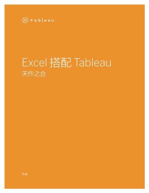-Excel搭配Tableau天作之合