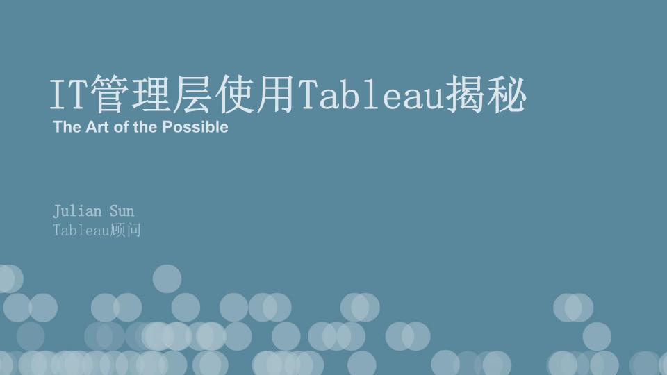 Julian Sun-IT管理层使用Tableau揭秘