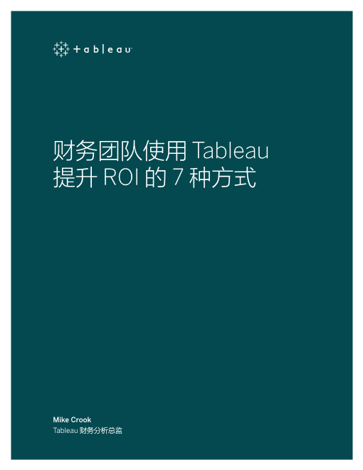 Mike Crook-财务团队使用Tableau提升ROI的7种方式