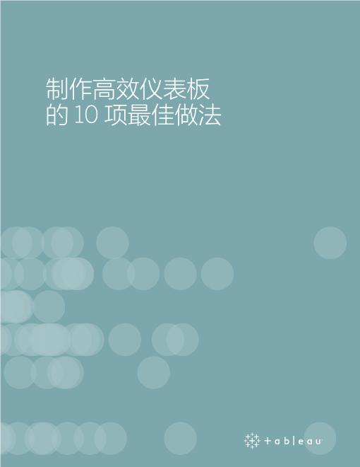 -制作高效仪表板的10项最佳做法