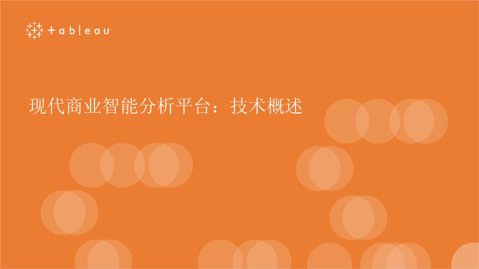 -现代商业智能分析平台技术概述
