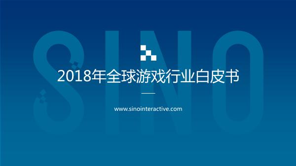 深诺-2018年全球游戏行业白皮书