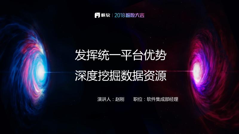 赵刚-发挥平台优势,深度挖掘数据资源