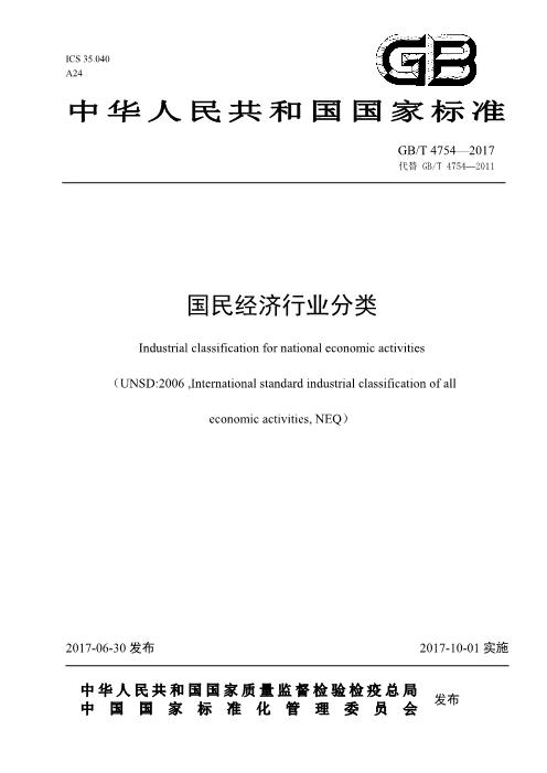 -中华人民共和国国家标准国民经济行业分类