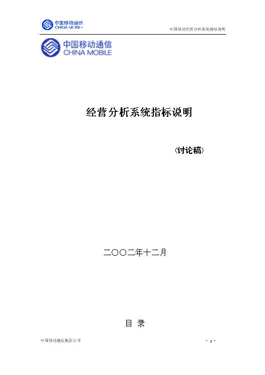 -中国移动经营分析指标定义