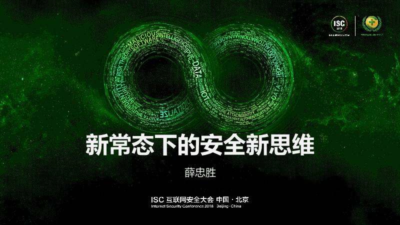 薛忠胜-新常态下的安全新思维