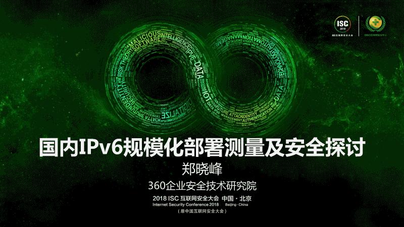 郑晓峰-国内IPv6规模化部署测量及安全探讨