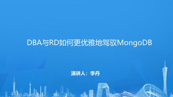 李丹-DBA与RD如何更优雅地驾驭MongoDB