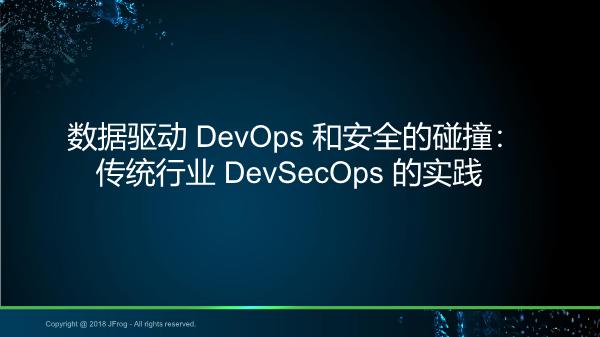 马致杰-数据驱动DevOps和安全的碰撞:传统行业DevSecOps的实践