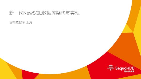 王涛-新一代NewSQL数据库架构与实现
