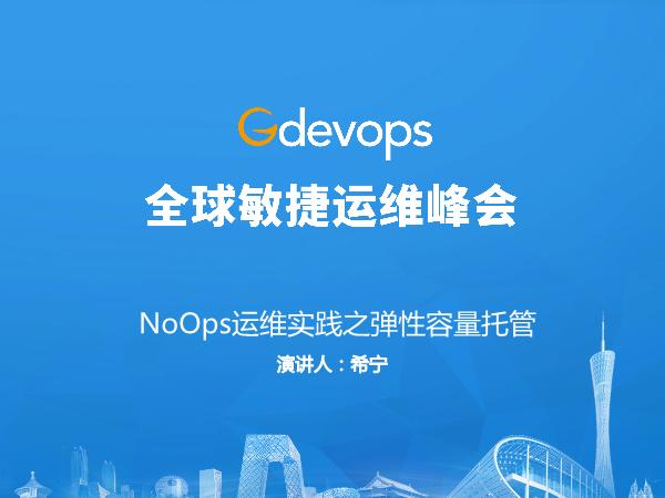 张娟-NoOps运维实践之弹性容量托管