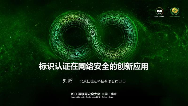 刘鹏-标识认证在网络安全的创新应用