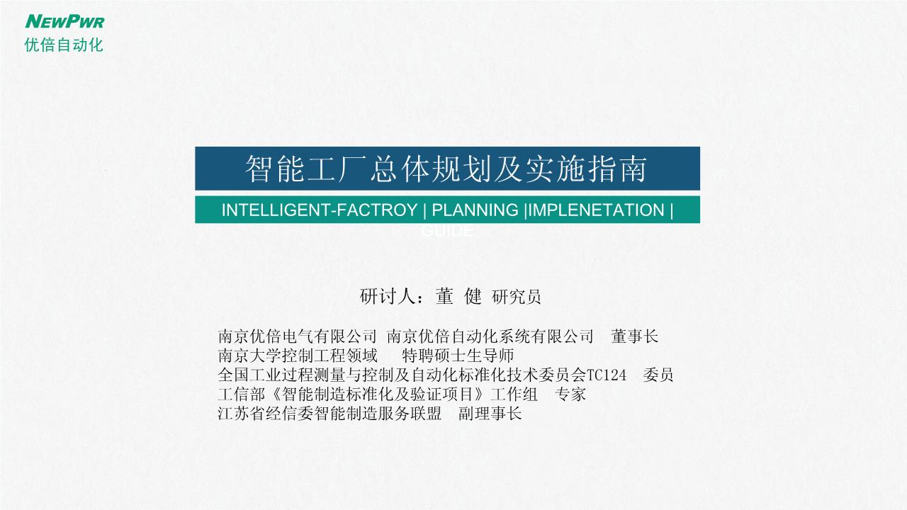 淮安-智能工厂总体规划及实施指南