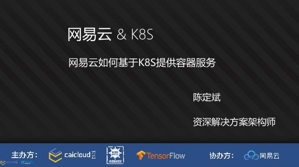 陈定斌-网易云如何基于K8S提供容器服务