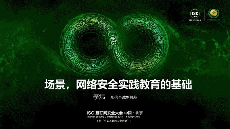 李炜-场景,网络安全实践教育的基础