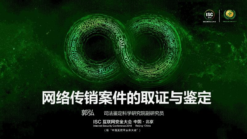 郭弘-网络传销案件的取证与鉴定