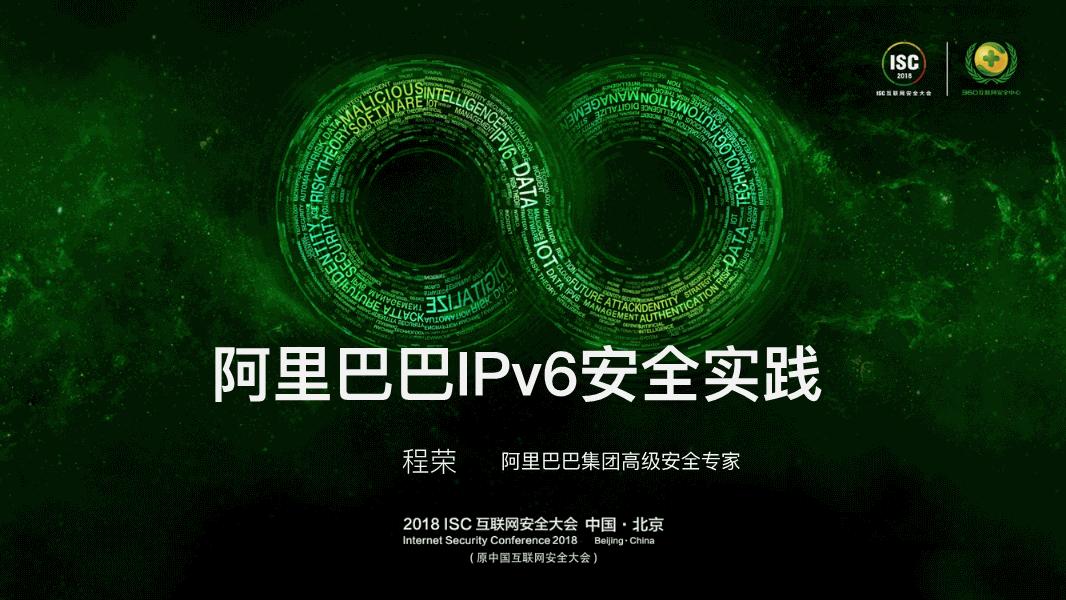 程荣-阿里巴巴IPv6安全实践
