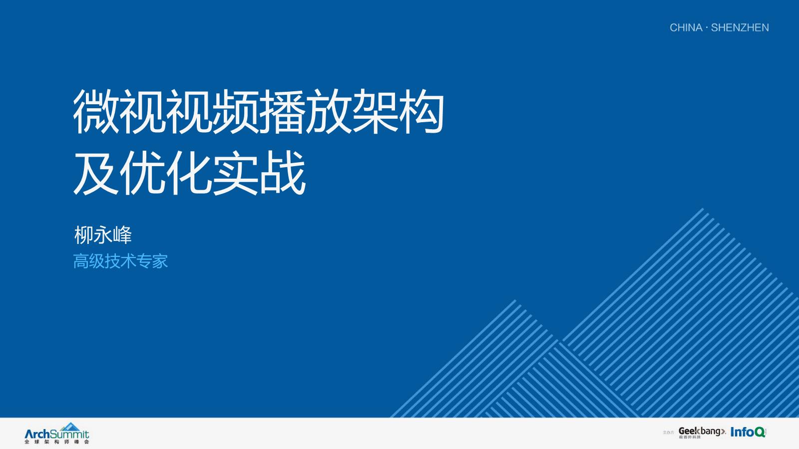柳永峰-微视视频播放架构及优化实战