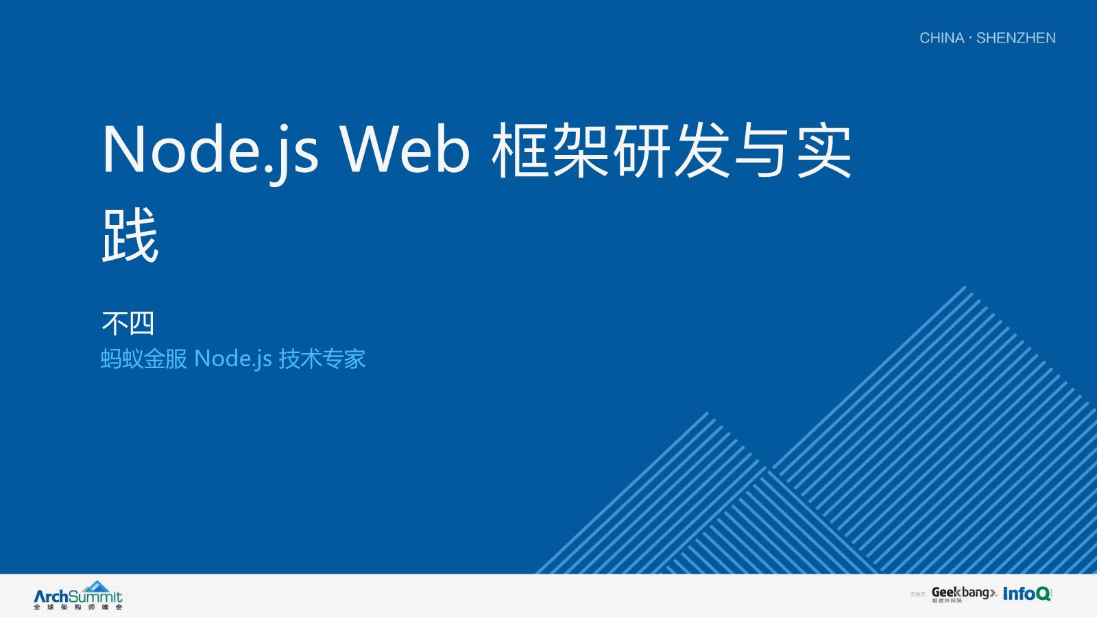 不四-企业级 Node.js Web 框架研发与落地