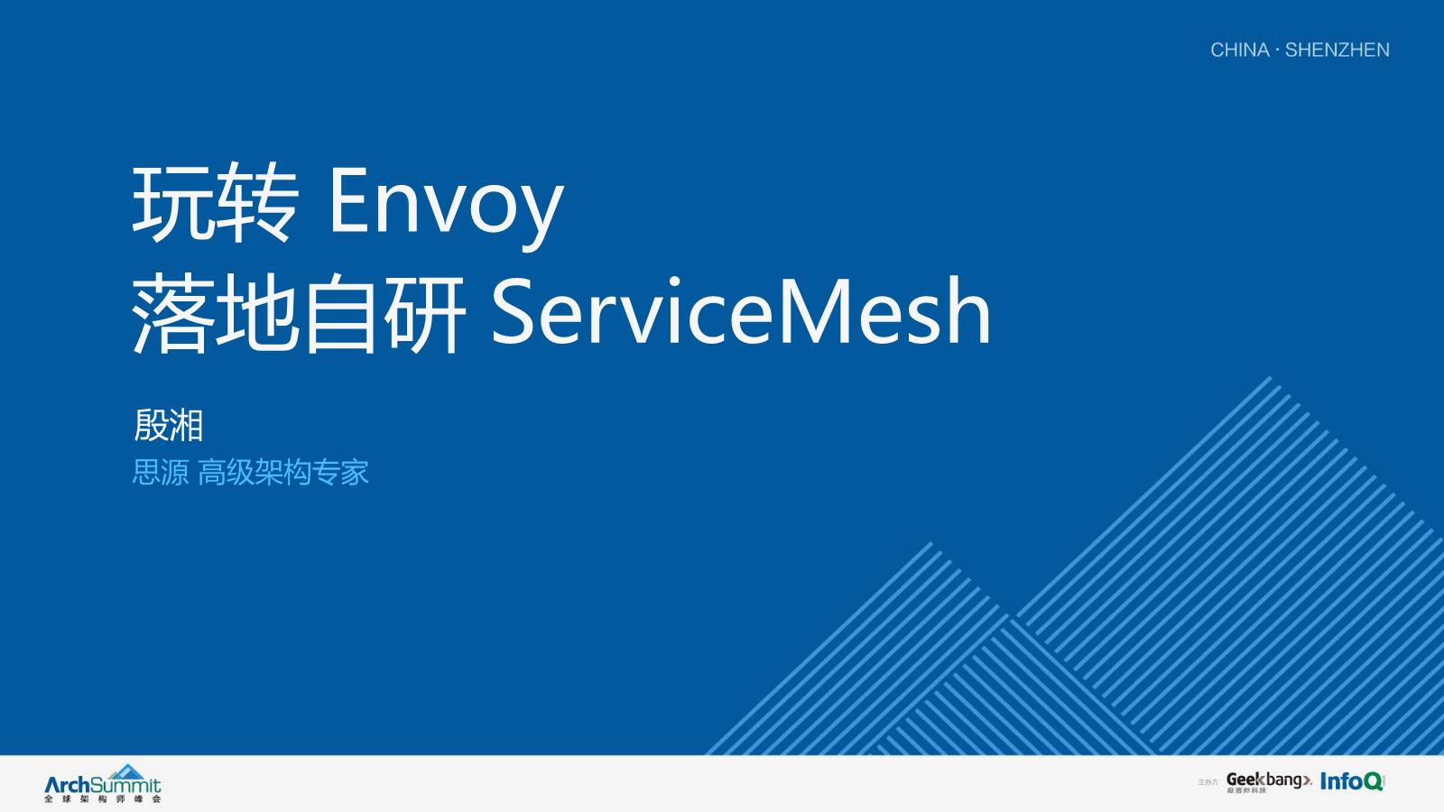 殷湘-玩转Envoy 落地自研Service Mesh