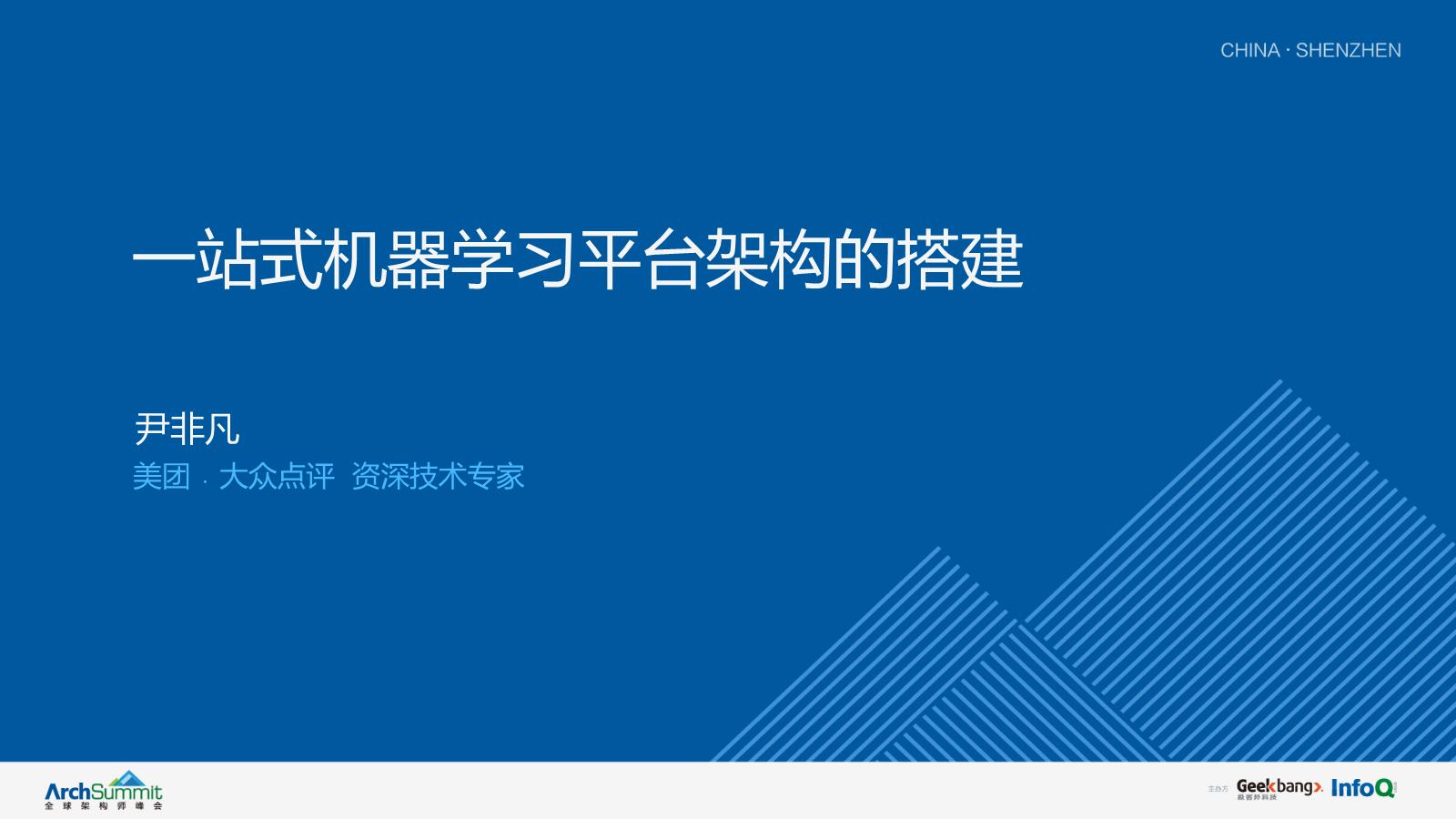 尹非凡-一站式机器学习平台架构的搭建
