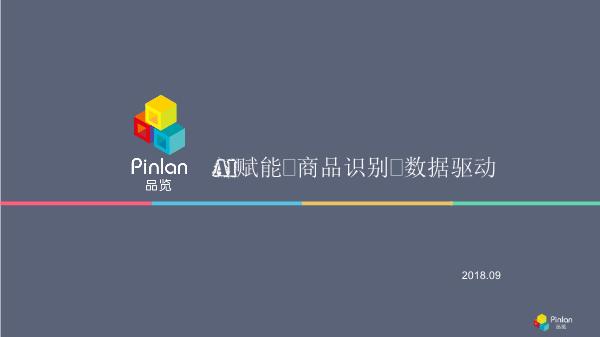 李一帆-基于Pinshi商品识别平台助力快消品牌销量提升