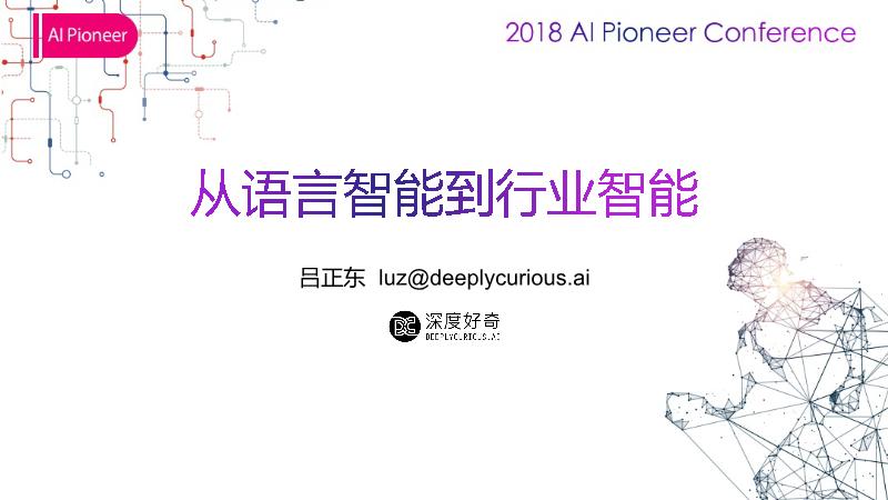 吕正东-从语言智能到行业智能