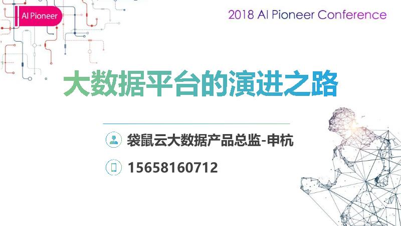 申杭-大数据平台的演进之路