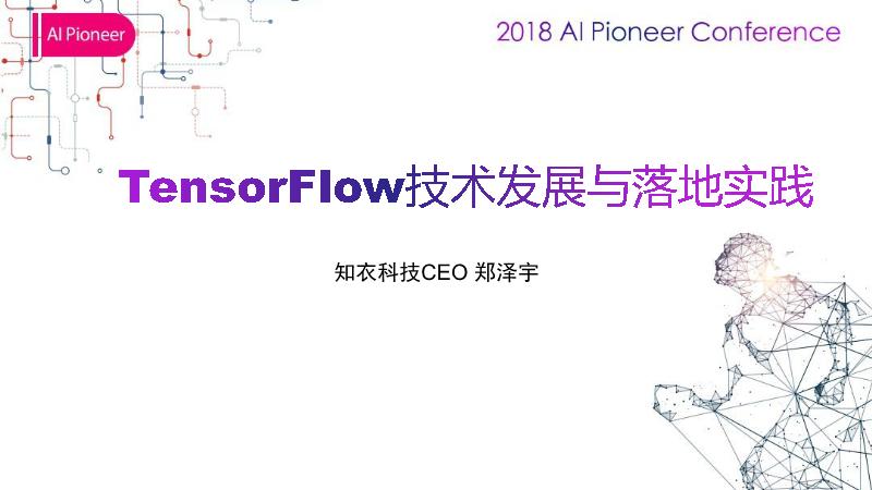 郑泽宇-TensorFlow技术发展与落地实践