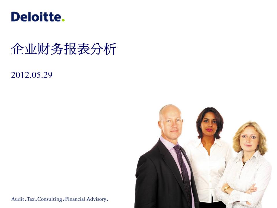 -企业财务报表分析