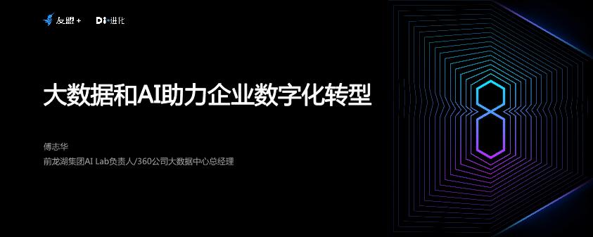 傅志华-大数据和AI助力企业数字化转型