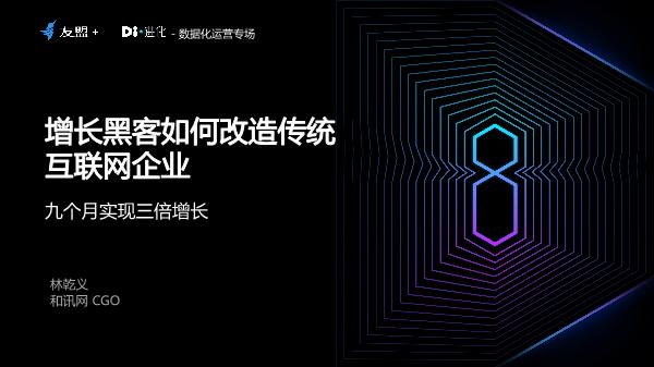 林乾义-增长黑客如何改造传统互联网企业