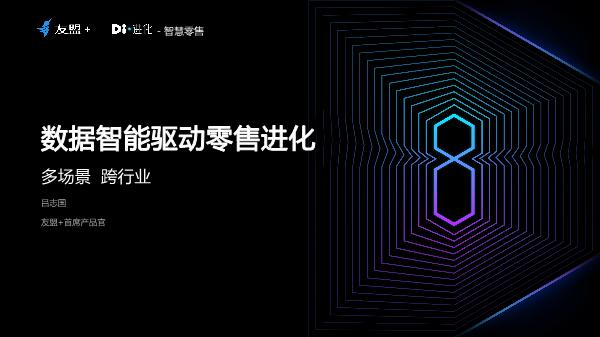 吕志国-数据智能驱动零售进化