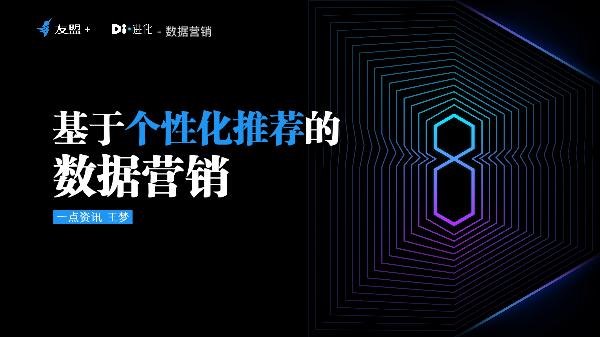 王梦-基于个性化推荐的数据营销