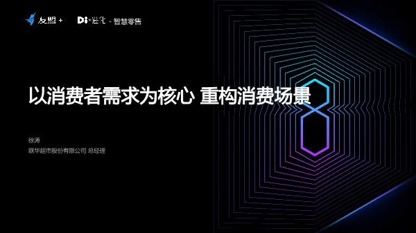 徐涛-以消费者需求为核心 重构消费场景