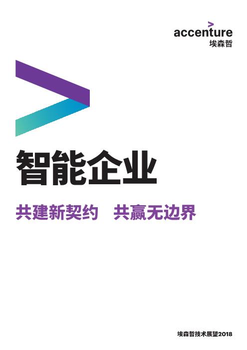 埃森哲-技术展望2018:智能企业共建新契约 共赢无边界