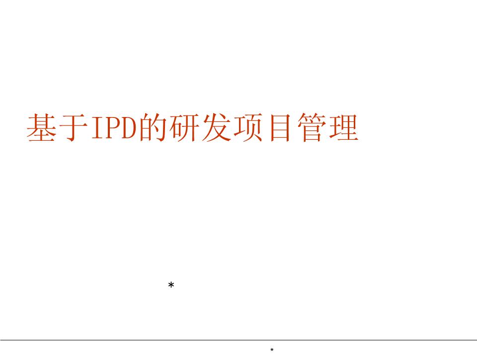 -基于IPD的研发项目管理