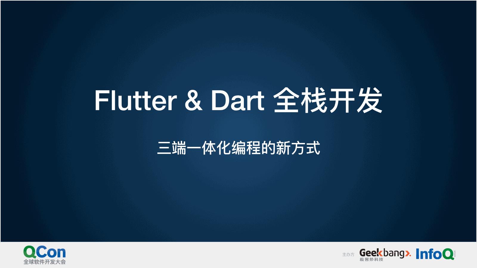 陈新新-Flutter&Dart全栈开发三端一体化编程的新方式
