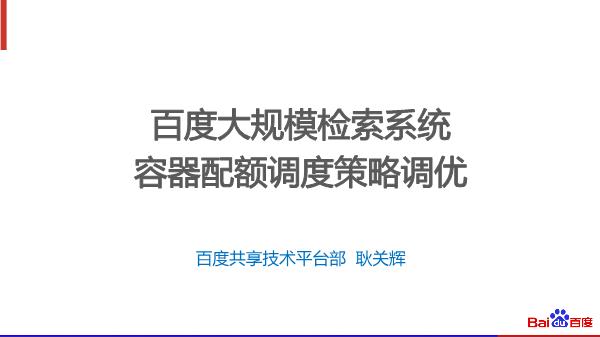 耿关辉-百度大规模检索系统的容器配额调度策略调优