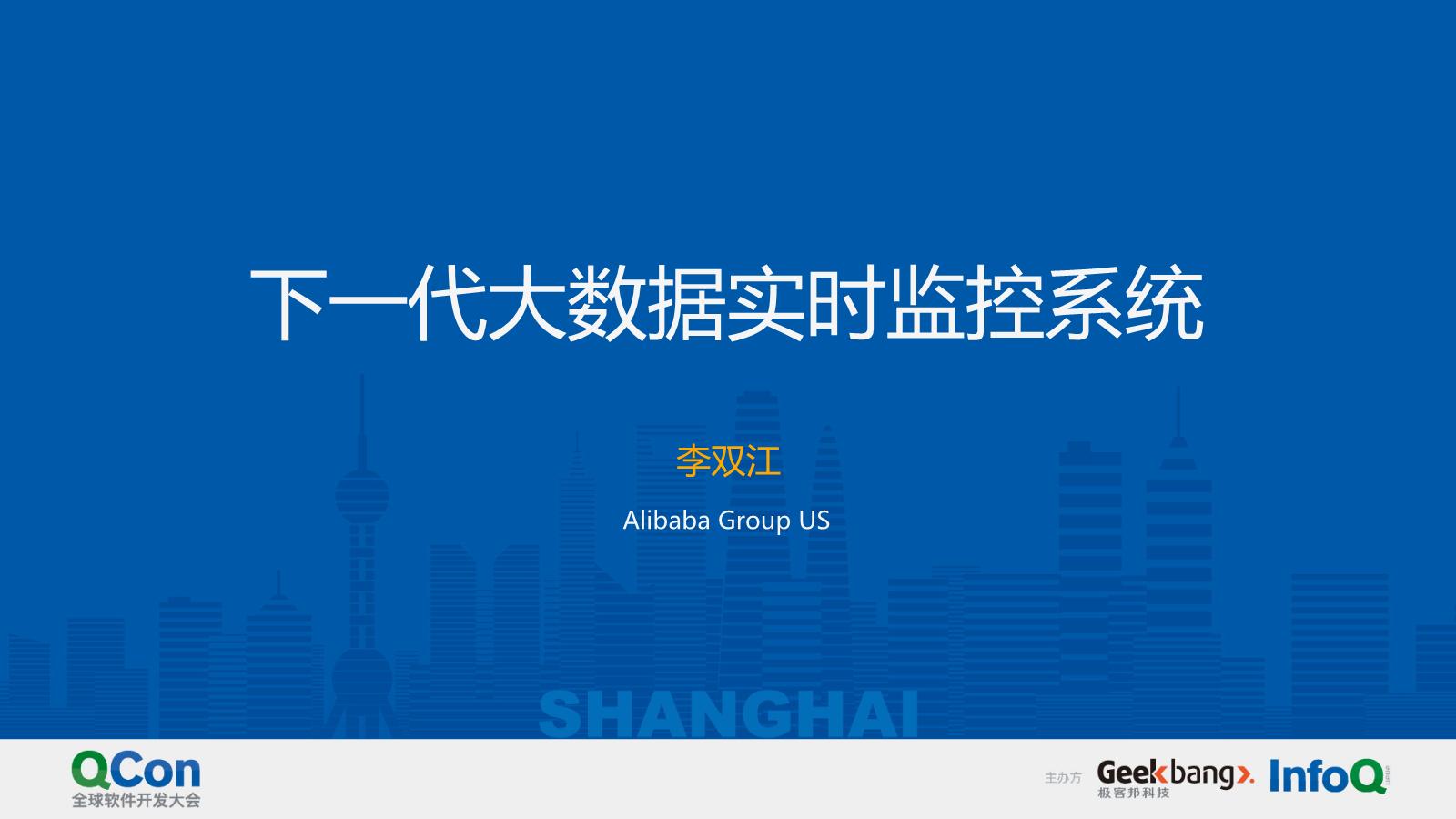 李双江-下一代大数据实时监控系统
