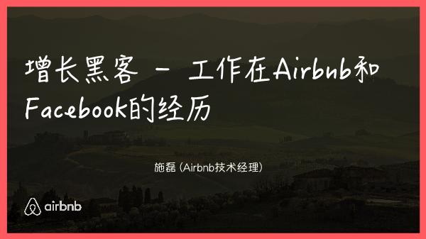 施磊-增长黑客工作在Airbnb和Facebook的经历