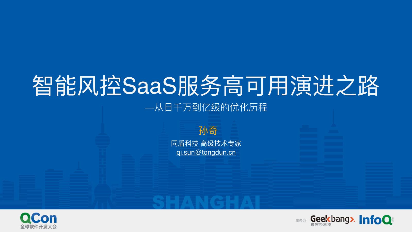 孙奇-智能风控SaaS服务高可用演进之路