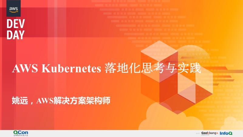 姚远-AWS Kubernetes 落地化思考与实践