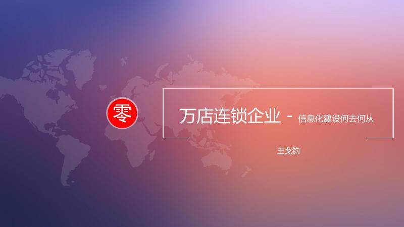 王戈钧-万店连锁企业信息化建设何去何从