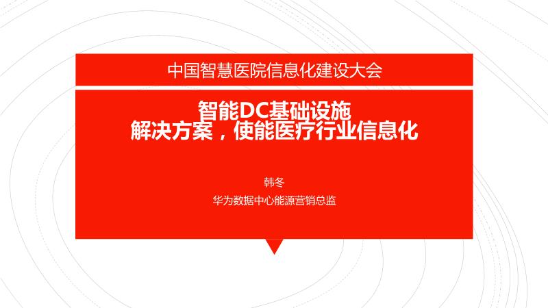 韩冬-智能DC基础设施解决方案,使能医疗行业信息化